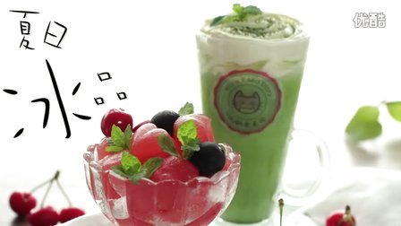 Miu 的食光记 2016 夏日冰品 抹茶星冰乐 西瓜冰