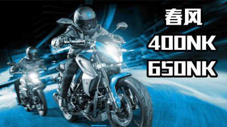 【2016 春风400NK、650NK 混合评测】#摩托车#重机车海外香港台湾新车试驾评测评(中文字幕)