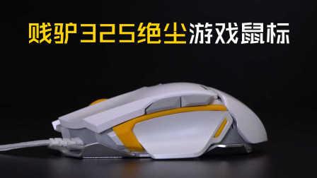 原创设计 细腻手感 珍珠白搭配骚气橙 这家的鼠标长成跑车的样子