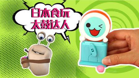 白白侠玩具秀:【日本食玩】太鼓达人扭蛋机糖果