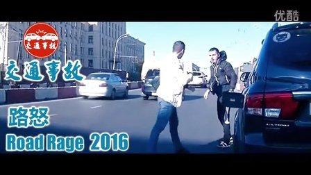 2016路怒合集Road Rage 009!行车记录仪实拍下世界各地欧美德国俄罗斯战斗民族车祸现场路怒打架斗殴视频,生死看淡,不服就干!