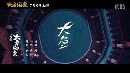 《大鱼海棠》《大鱼》MV(附1080P无水印地址)