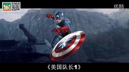 2分钟看完《美国队长1》老子不会开飞机!