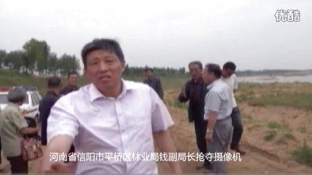河南信阳市平桥区林业局钱副局长真牛 抢夺摄像机