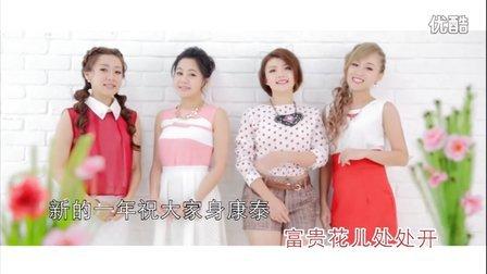 【2016】M-Girls四个女生《富贵花儿处处开》HD