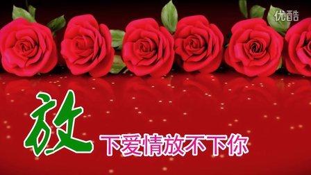 东方升起视频 《放下爱情放不下你》