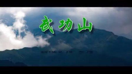 风雨兼程武功山