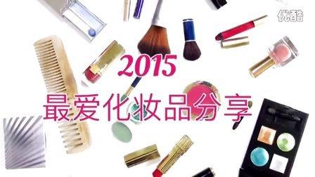 FC-2015最爱化妆品分享:)