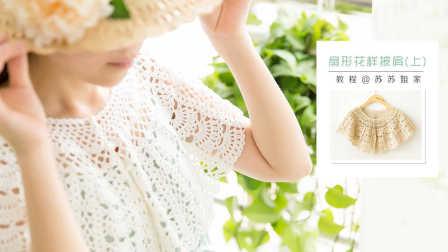 【A012_上集】苏苏姐家_扇形花样披肩_教程最简单编织方法