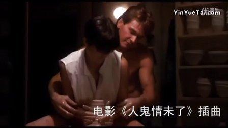 Unchained Melody人鬼情未了(美国电影《人鬼情未了》主题曲)