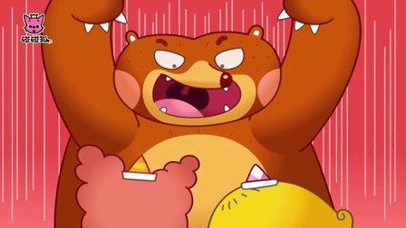 朋友与熊 | 伊索寓言故事 | 碰碰狐!儿童儿歌