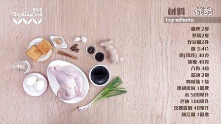 【DayDayCook】電飯煲滷水雞脾