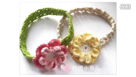 柠檬小鱼儿  第十四集 宝宝花朵发带/发箍 新手学钩针毛线编织视频教程