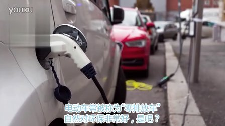 电动汽车真的环保吗?DNews: Are Electric Cars Actually Better For The Environment