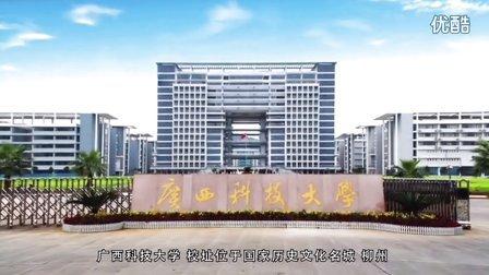 广西科技大学宣传片