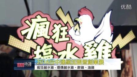 2016台中创业加盟展─疯狂咸水鸡