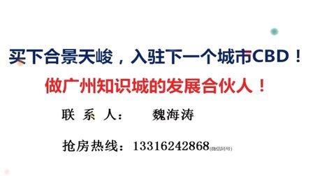 #合景天峻#广州市黄埔区  纯正地铁口  下楼就能坐到地铁  带精装修  价格6字头起