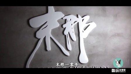 【酷玩专访】末那工作室 - 用不忘初心的坚守诠释中国的匠人精神