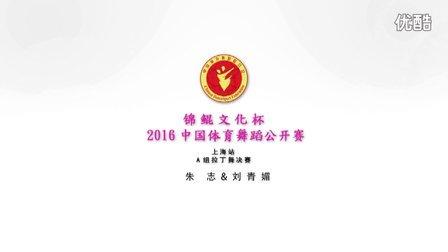 2016年中国体育舞蹈公开赛(上海站) A组拉丁舞决赛 朱志&刘青媚