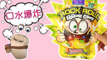 食玩精灵白白侠:爆炸跳跳糖 让你的舌头嗨到爆