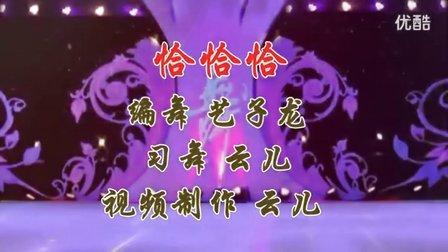 2016年最新广场舞快乐云儿广场舞 恰恰恰