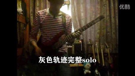 《灰色轨迹》完整solo蔻子