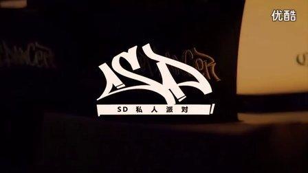 SD街头舞者五周年嘻哈派对