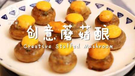 迷迭香:创意蘑菇酿