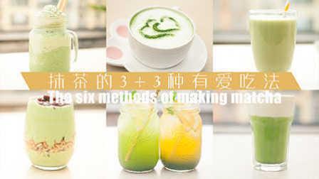 「厨娘物语」70抹茶的3+3种有爱吃法