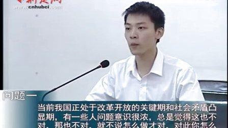 湖北省2013年公务员面试直播—12号考生答题实录