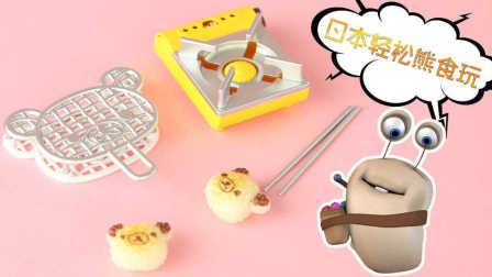 食玩精灵白白侠:【日本食玩】轻松熊的打边炉饭团