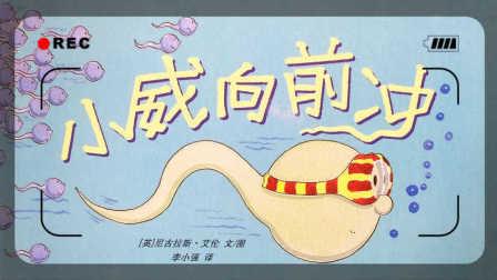 儿童性教育绘本《小威向前冲》 精子大冒险 启蒙 遗传 幼儿读物 精子卵子 造人 怀孕