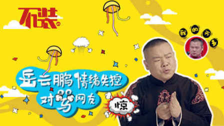 《不装》02期:岳云鹏情绪失控对骂网友