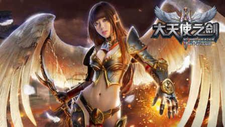 【小狼LF解说】《大天使之剑》陪小狼再寻奇迹MU的回忆!