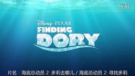 [最新预告片 3] 海底总动员 2: 多莉去哪儿 / 海底总动员 2: 寻找多莉 (2016) Finding Dory