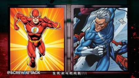 【官方转载】生死决斗!闪电侠 VS 快银!DeathBattle!漫威VS DC!