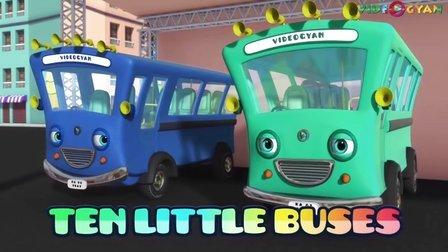 十个小巴士 Ten Little Buses