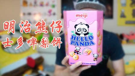 米哥吃吃吃EP3,来自熊猫的问候。Hello Panda