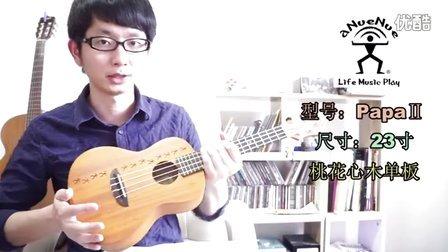 【小鱼吉他屋】彩虹人Anuenue PAPA2桃花心尤克里里ukulele视听评测
