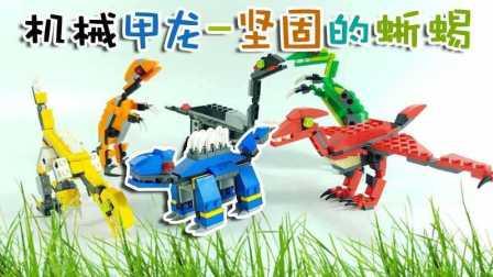恐龙世界 机械甲龙 积木拼装恐龙玩具 梁龙 翼龙 迅猛龙 恐龙大集合 鳕鱼乐园