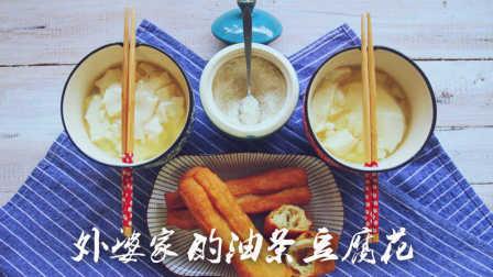 丨夏厨丨外婆家的油条豆腐花 VOL.25