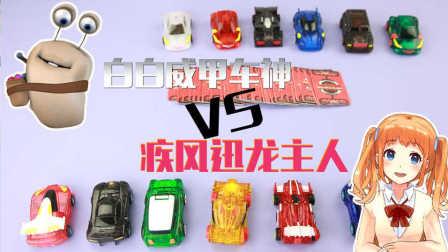 白白侠玩具秀:【魔幻车神】01 威甲车神VS疾风迅龙  变形机器人怪兽比赛