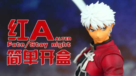 ALTER fate/stay night 命运之夜 红A 手办
