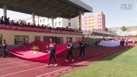 海南州第三民族高级中学首届田径运动会开幕式