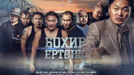 蒙古电影 Mongol kino - Bohir yrtonts - БОХИР ЕРТӨНЦ  [MaR3LLo]