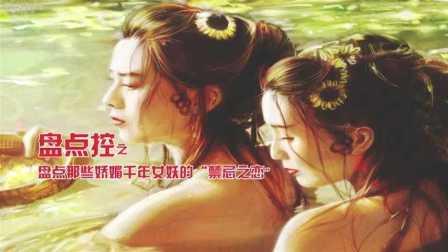 【盘点控】之千年女妖的禁忌之恋