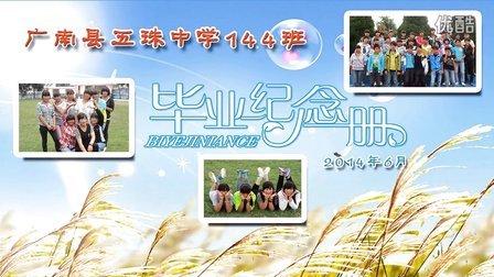 文山广南县五珠乡初级中学144班毕业视频