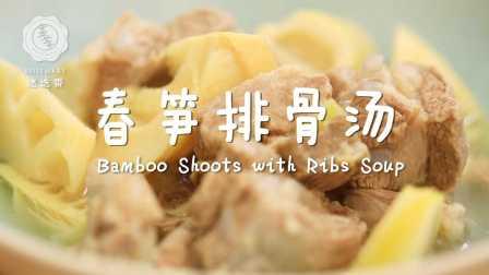 迷迭香:春笋排骨汤
