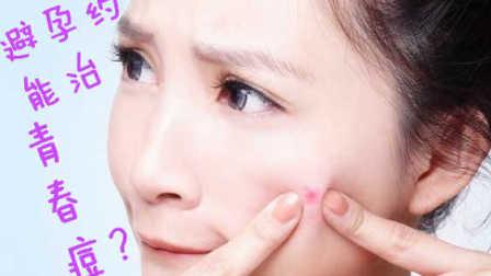 啪啪咖啡屋 02(上) 李延河医生 谈安全性行为-避孕药可以治青春痘?