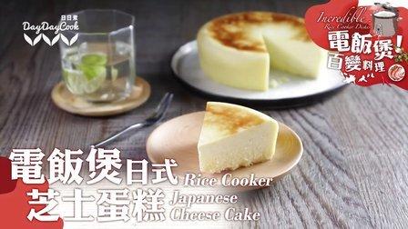 日日煮 2016 电饭煲日式芝士蛋糕 233